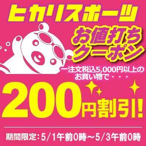 【ヒカリ★お買い得クーポン】5千円以上購入で200円OFFクーポン(3)