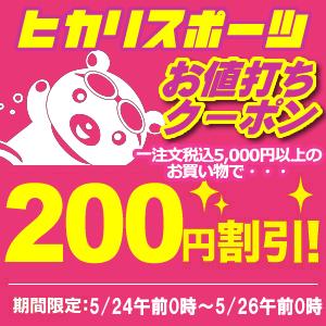 【ヒカリ★お買い得クーポン】5千円以上購入で200円OFFクーポン(1)