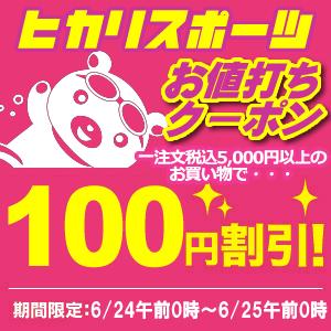 【ヒカリ★お買い得クーポン】5千円以上購入で100円OFFクーポン(2)