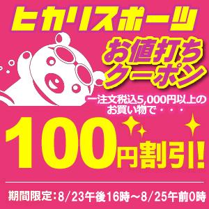 【ヒカリ★お買い得クーポン】5千円以上購入で100円OFFクーポン