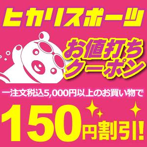 【スタイル1★フリー割!】5千円以上購入で150円OFFクーポン