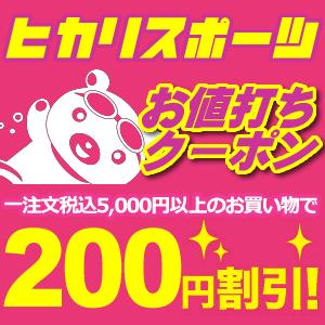 【スタイル1★フリー割!】5千円以上購入で200円OFFクーポン