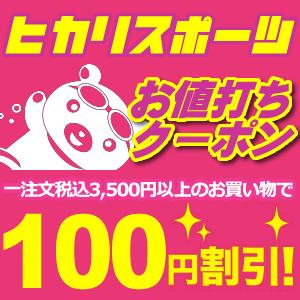 【選べるクーポン】3,500円以上購入で100円OFFクーポン