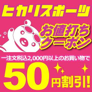 【ヒカリ★お買い得クーポン】2千円以上購入で50円OFFクーポン