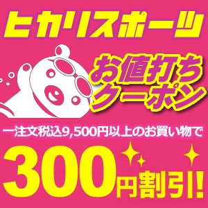 【選べるクーポン】9,500円以上購入で300円OFFクーポン