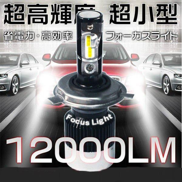 LEDヘッドライト H4 Hi/Lo フォグランプ H1 H7 H8 H11 H16 HB3 HB4 12000LM ledフォーカスライト 180°角度調整 車検対応 6000k 1年保証 ledバルブ2個 送料無 V2 hikaritrading1 08