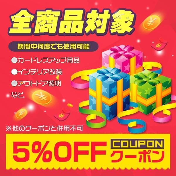 【一ヶ月限定】光トレーディング全品5%OFFクーポン