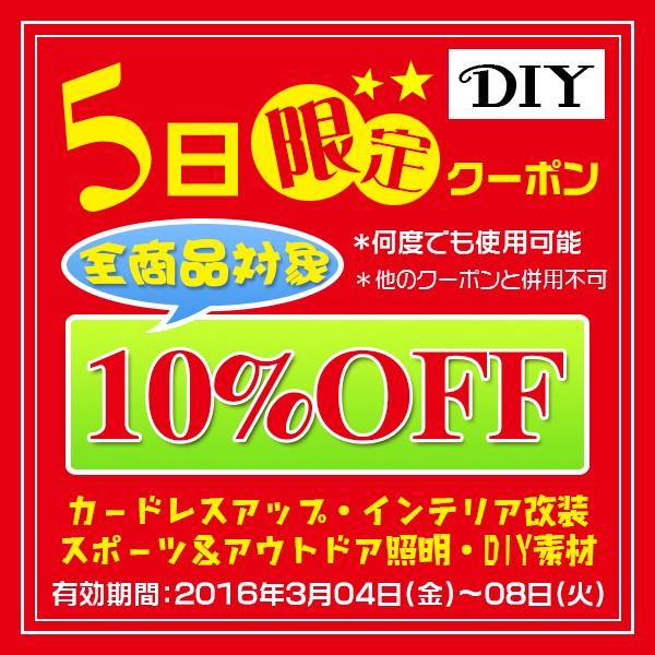 【5日間限定】光トレーディング全品10%OFFクーポン