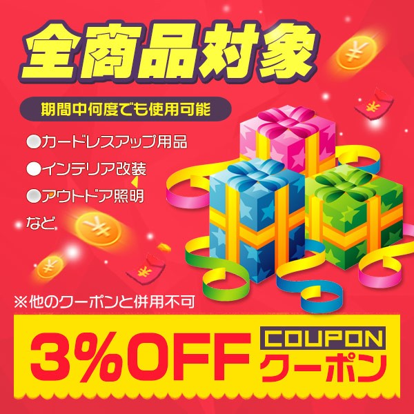 【期間限定】光トレーディング全品3%OFFクーポン