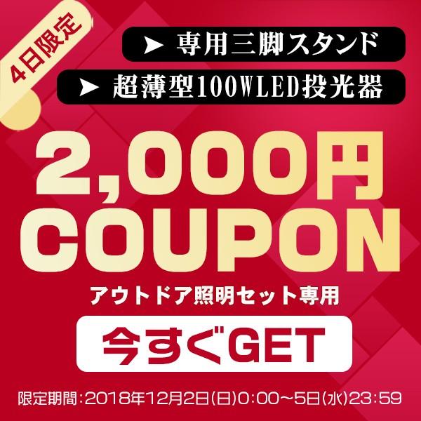 アウトドア照明セット2000円OFF