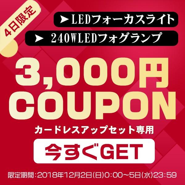 カードレスアップセット3000円OFF