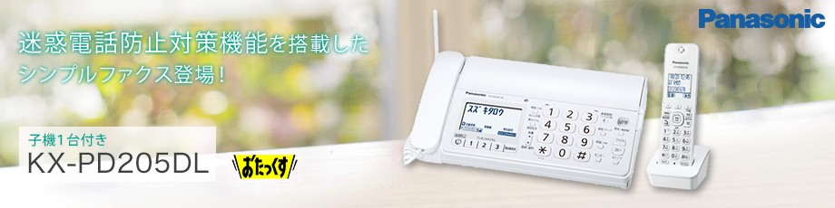 Panasonic 迷惑電話防止対策機能を搭載したシンプルファクス登場!子機1台付きKX-PD205DL おたっくす