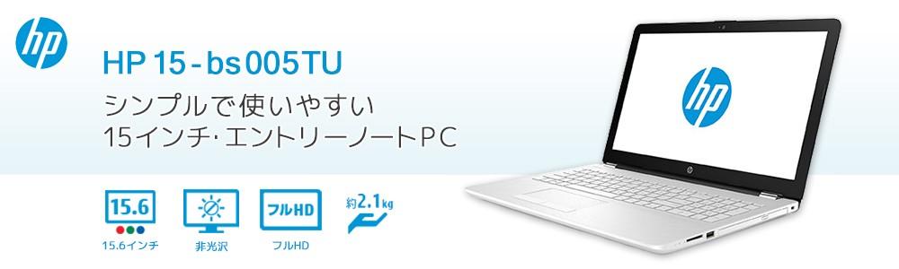 HP 15-bs000 シンプルで使いやすい15インチ・エントリーノートPC