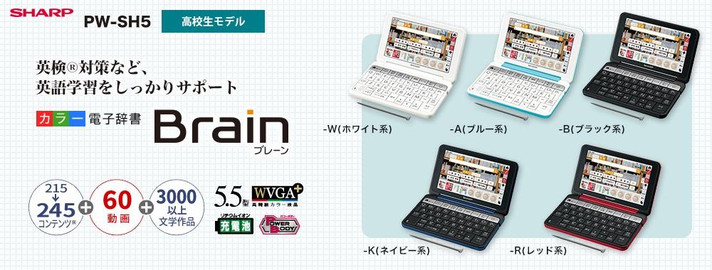 PW-SH5 英検®対策など、英語学習をしっかりサポート カラー電子辞書Brain
