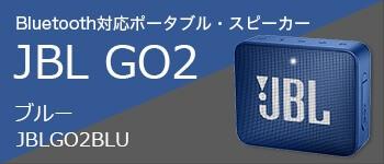 GO2 ブルー