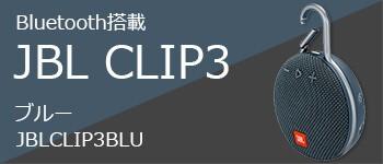JBL CLIP 3 赤