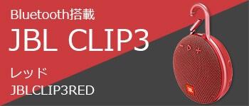 JBL CLIP 3 白