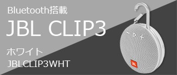 JBL CLIP 3 緑