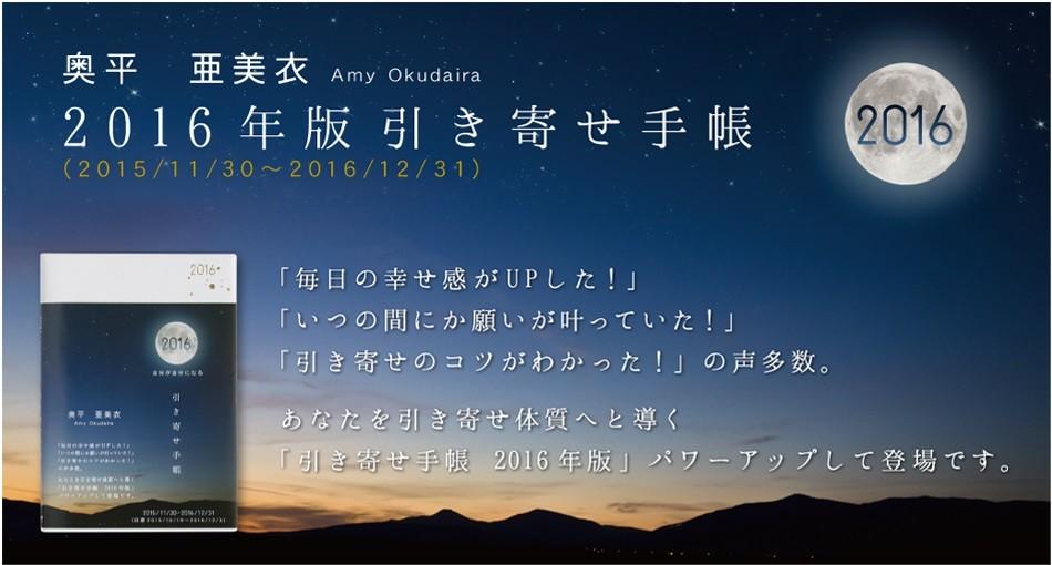 奥平亜美衣2016年版引き寄せ手帳