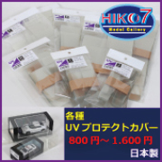 UVプロテクトカバー