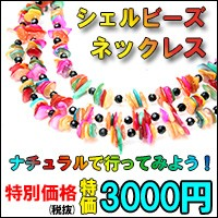 【NE-N001】レインボーシェル貝殻ビーズレディースネックレス