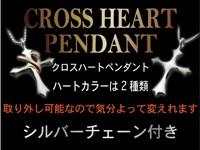 【PE-N064】SILVER 925 ★クロスハートペンダントトップゴールド