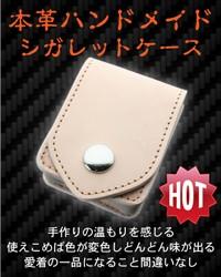 【WA-9322】 ★ ヌメ革シガレットケース(オリジナル) ★