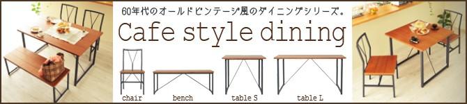 60年代のオールドビンテージ風ダイニングシリーズ「cafe style dining」