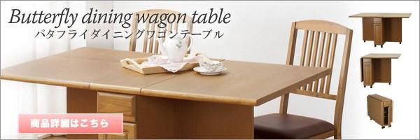 バタフライダイニングワゴンテーブル