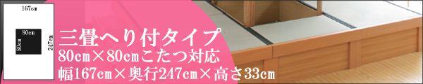 日本製堀こたつユニット畳III-A::三畳80:167x247へり付