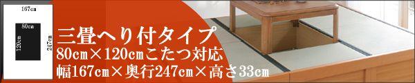 日本製堀こたつユニット畳III-B::三畳120:167x247へり付