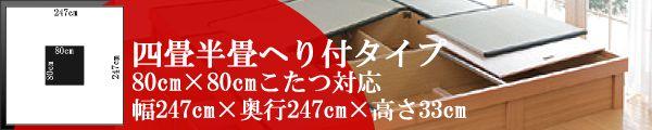 日本製堀こたつユニット畳III-C::四畳半80:247x247へり付