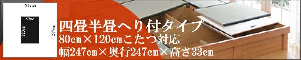 日本製堀こたつユニット畳III-D::四畳半120:247x247へり付