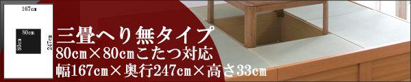 日本製堀こたつユニット畳III-E::三畳80:167x247へりなし