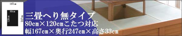 日本製堀こたつユニット畳III-F::三畳120:167x247へりなし