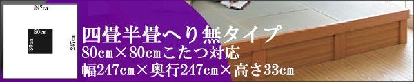 日本製堀こたつユニット畳III-G::四畳半80:247x247へりなし