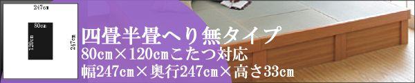 日本製堀こたつユニット畳III-H::四畳半120:247x247へりなし