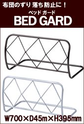 布団のずれ、転落防止に!ベッドガード