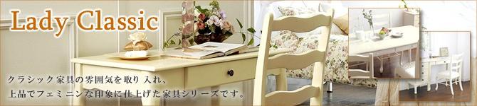 クラシック家具の雰囲気を取り入れつつ、上品でフェミニンな印象に仕上げた家具シリーズです。