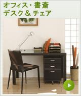 オフィス・書斎デスク&チェア