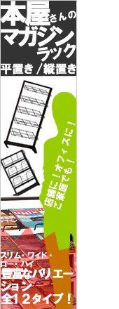 【本屋さんの】マガジンラックシリーズ