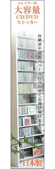 コレクター用大容量CD/DVDストッカー