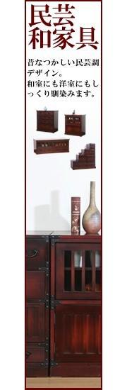 和室にも洋室にも民芸調和家具シリーズ