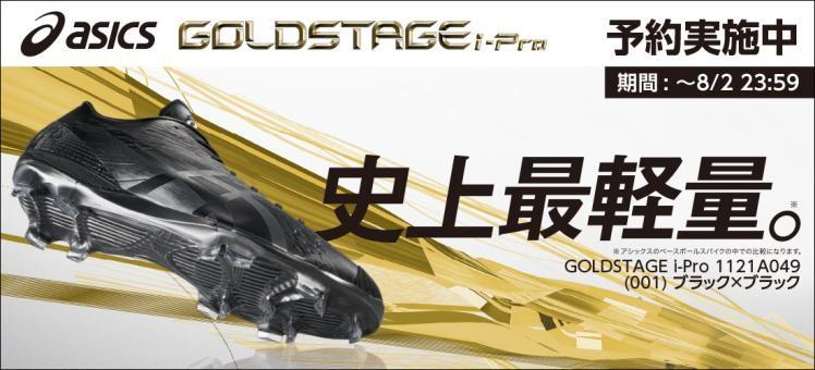 GS i-Pro MA-S予約