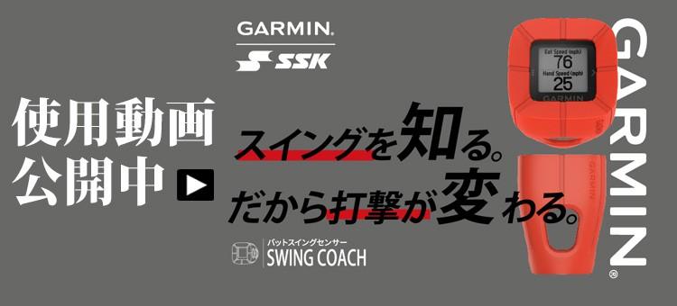 スイングコーチ