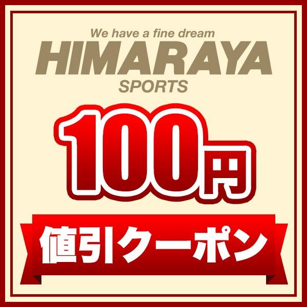 ヒマラヤYahoo!店で使える100円引きクーポン