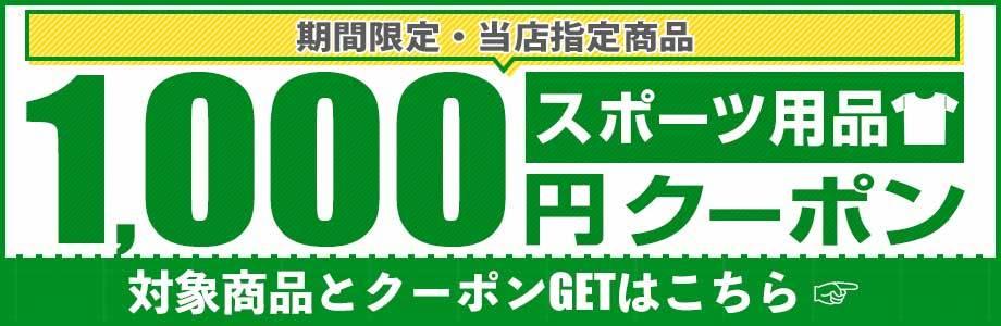ヒマラヤYahoo!店で使える1,000円引きクーポン