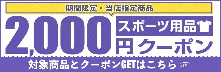 ヒマラヤYahoo!店で使える2,000円引きクーポン