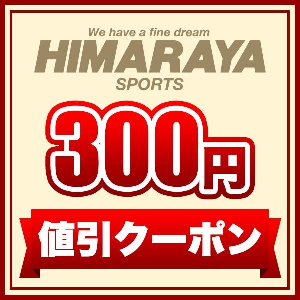 ヒマラヤYahoo!店で使える300円引きクーポン