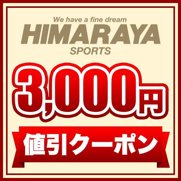 ヒマラヤYahoo!店で使える3,000円引きクーポン